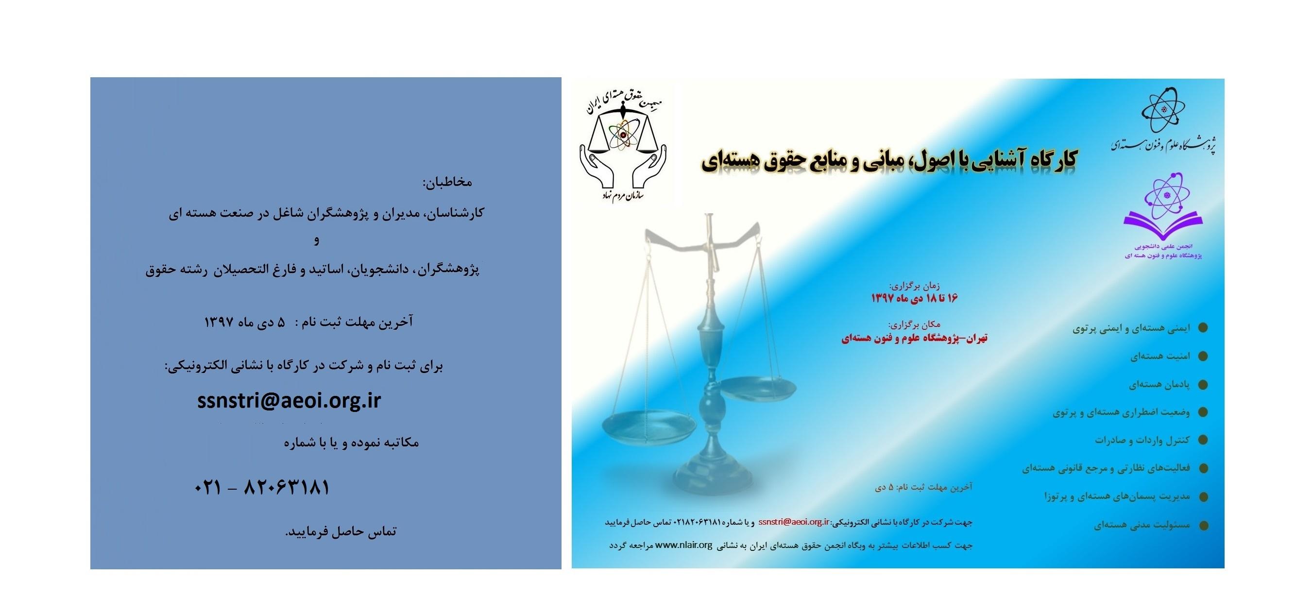 کارگاه آشنایی با  اصول، مبانی و منابع حقوق هسته ای