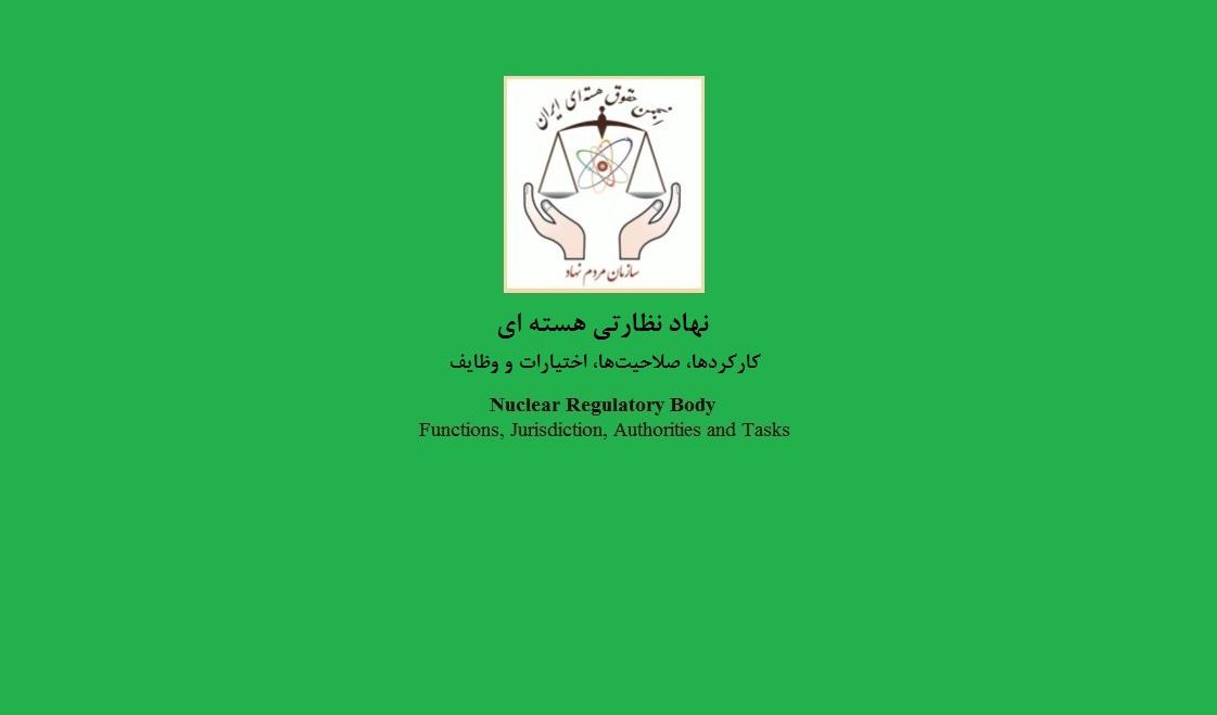 مرجع قانونی نظارتی هسته ای (سازمان نظام هسته ای)